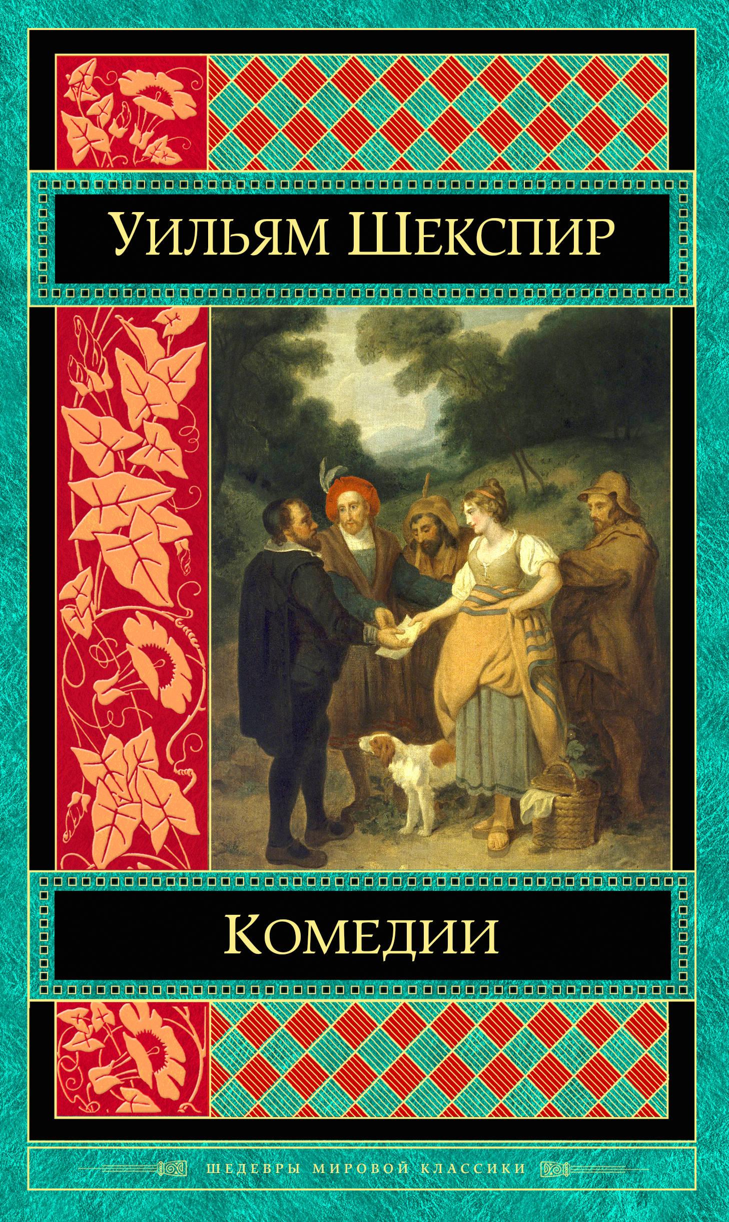 Уильям Шекспир Уильям Шекспир. Комедии метлицкая мария пустые хлопоты