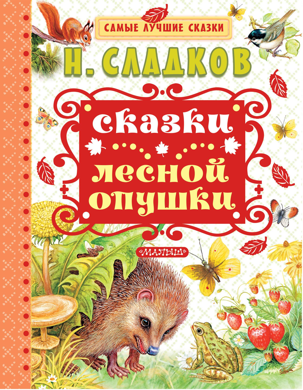 Н. Сладков Сказки лесной опушки цены онлайн