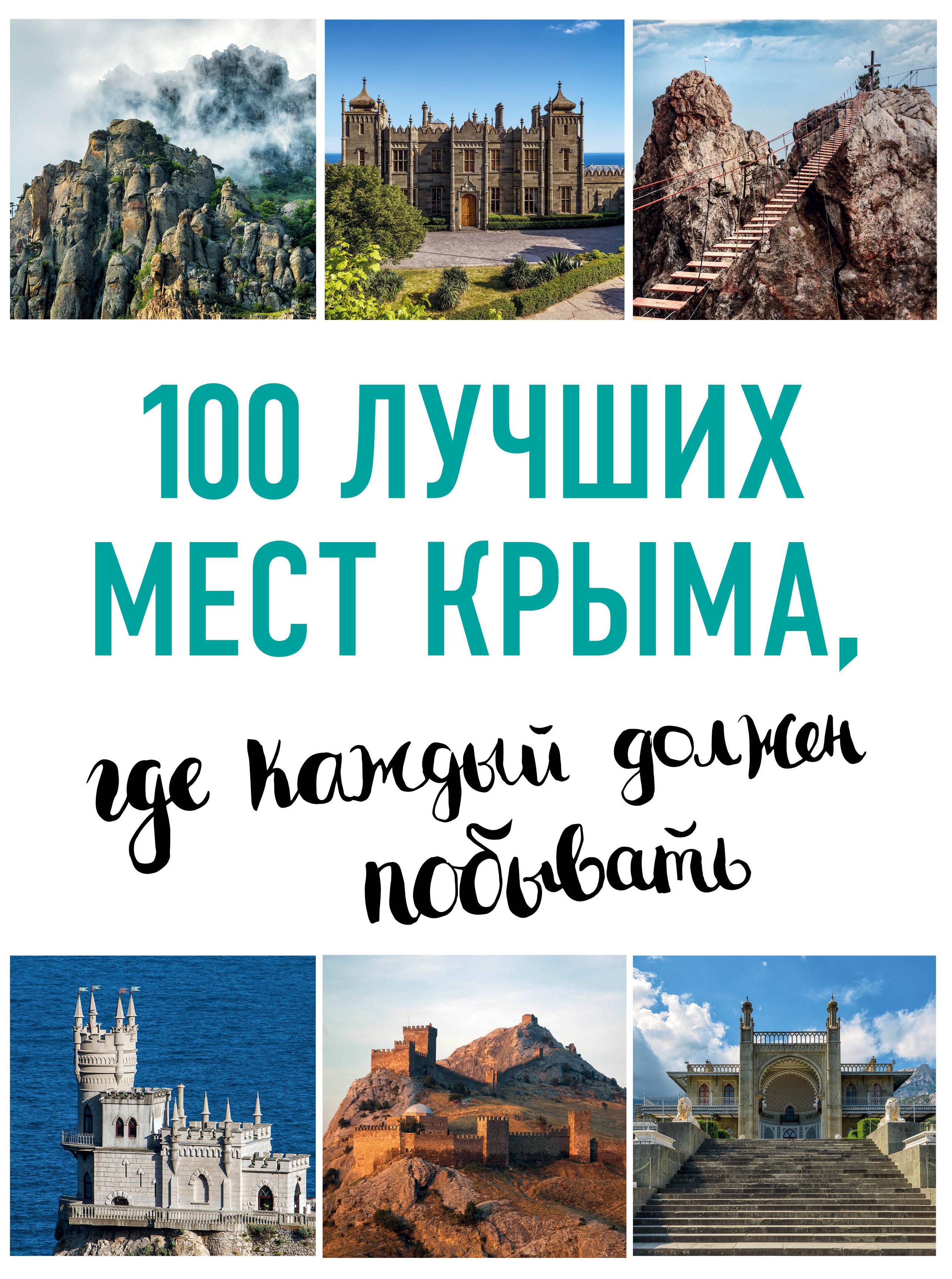 И. М. Слука 100 лучших мест Крыма, где каждый должен побывать