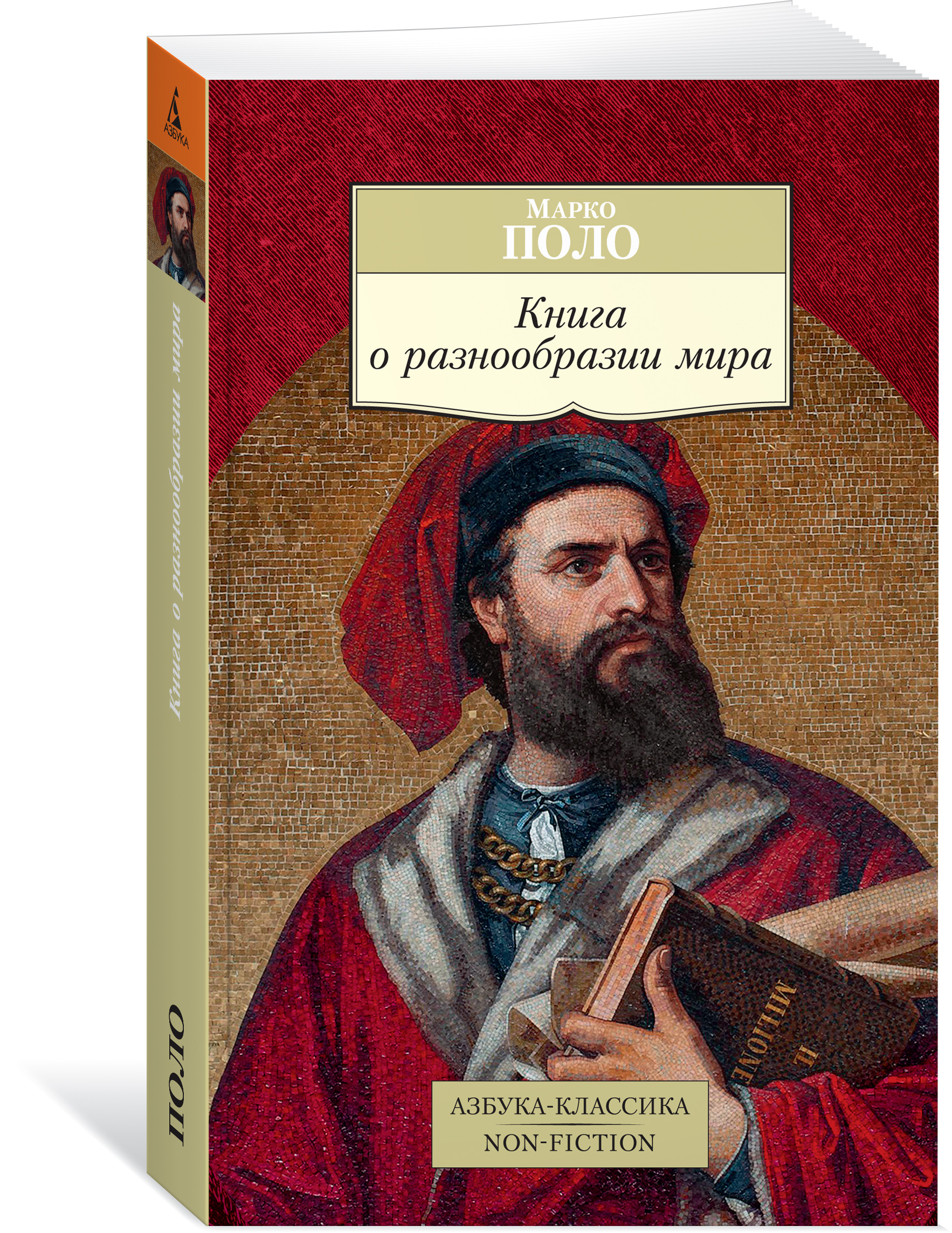Марко Поло Книга о разнообразии мира книга о разнообразии мира