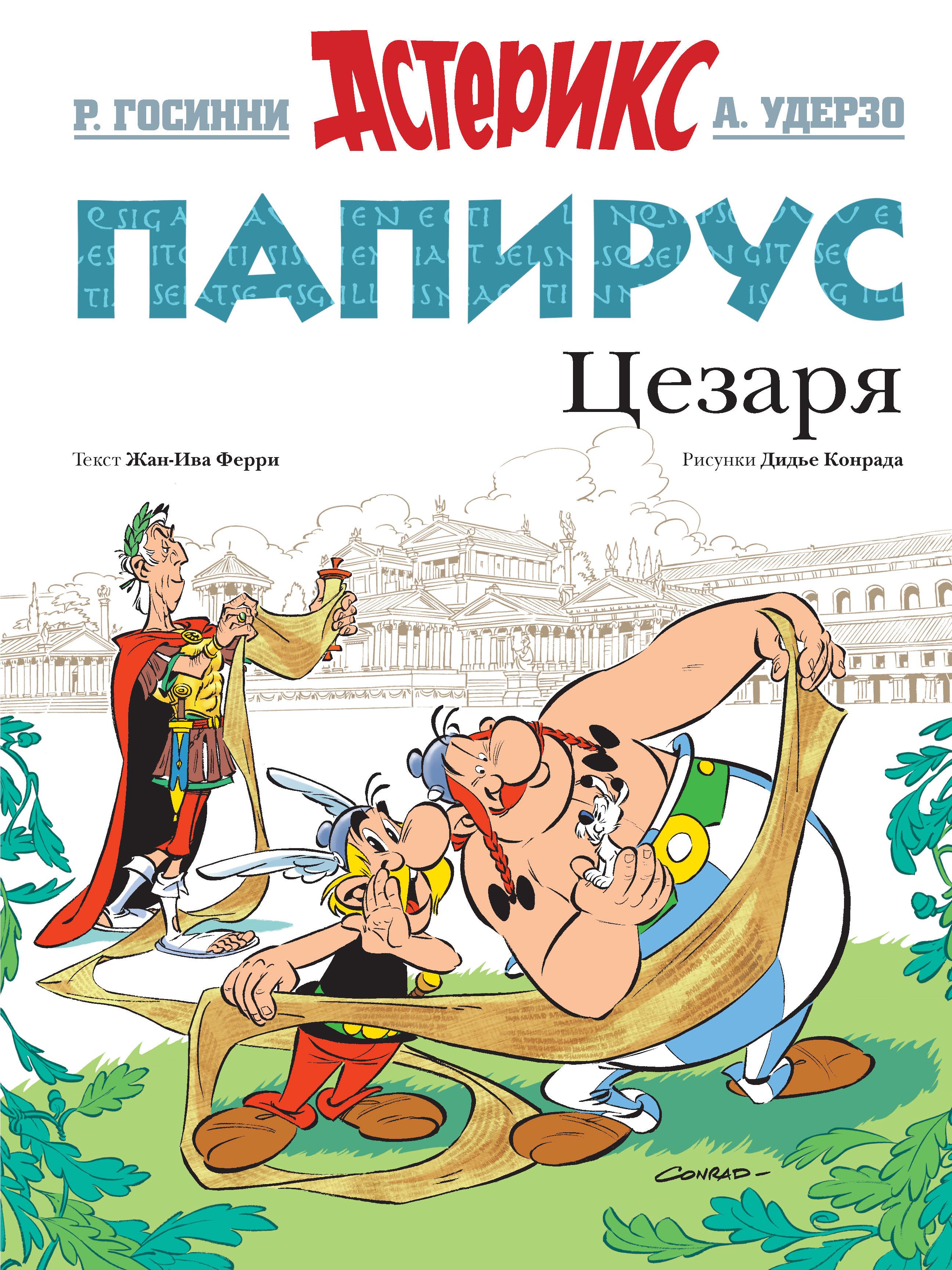 Рене Госинни, Жан-Ив Ферри Папирус Цезаря