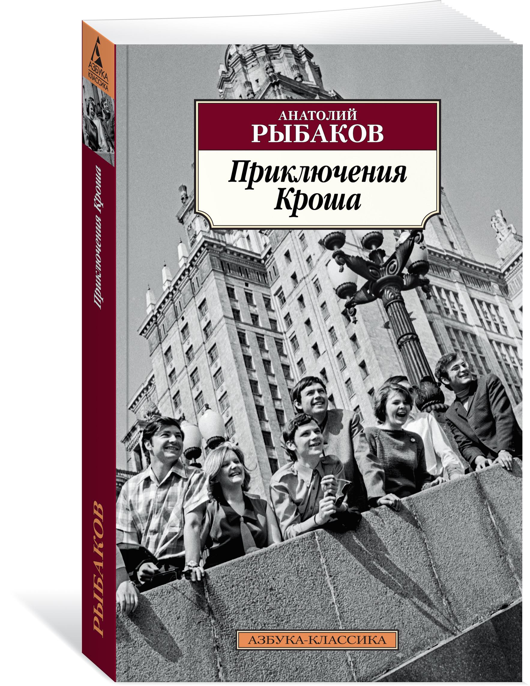цена на Анатолий Рыбаков Приключения Кроша