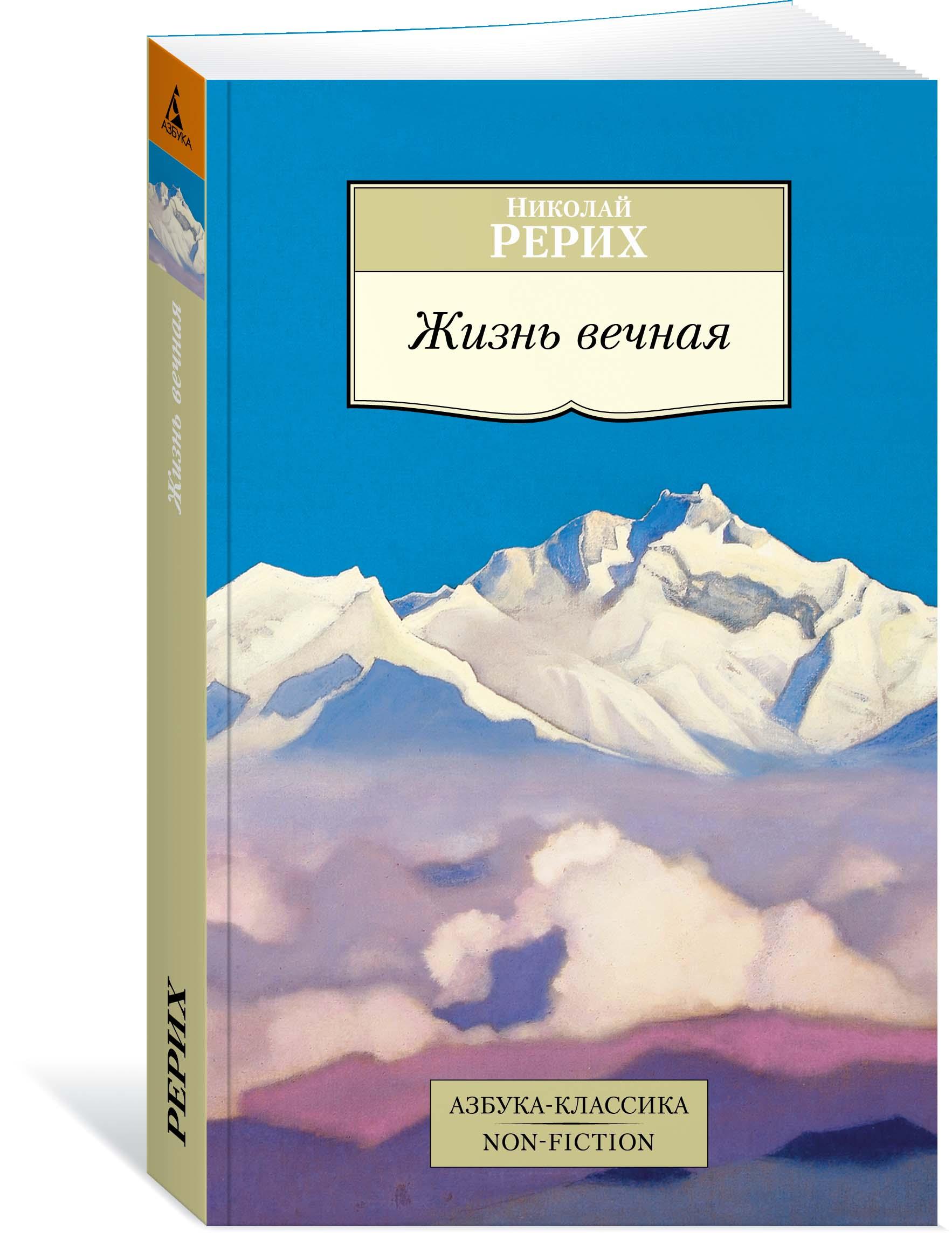 Николай Рерих Жизнь вечная рерих н жизнь вечная