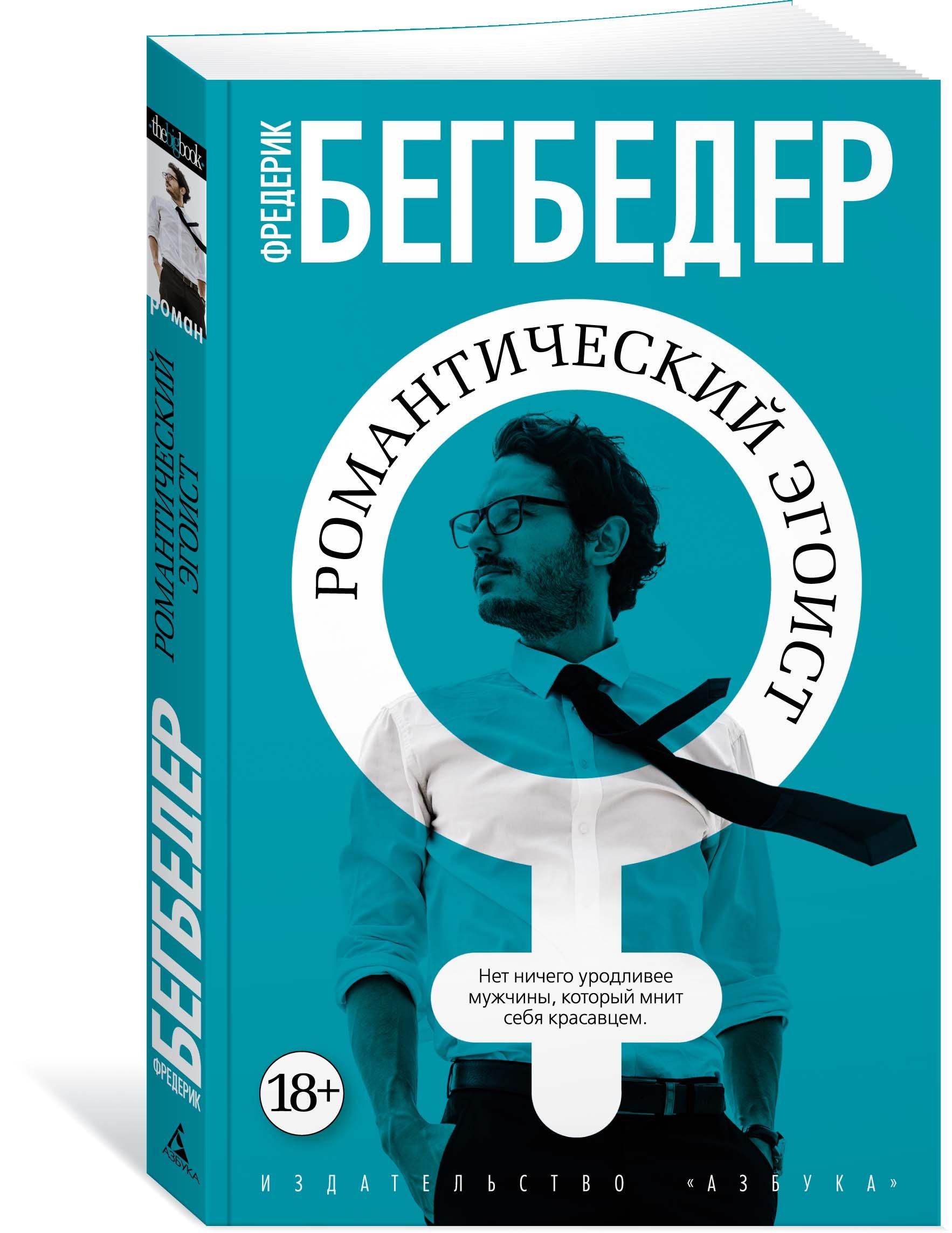 Фредерик Бегбедер Романтический эгоист бегбедер ф windows on the world