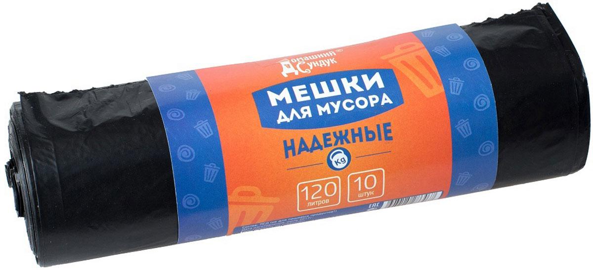 Мешки для мусора Домашний Сундук, надежные, цвет: черный, 120 л, 10 шт мешки для мусора домашний сундук с завязками цвет голубой 35 л 15 шт