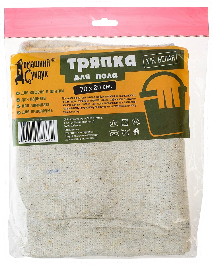Тряпка для пола Домашний Сундук, цвет: белый, 70 х 80 см мыльница дорожная домашний сундук цвет серый 10 5 х 4 х 7 5 см