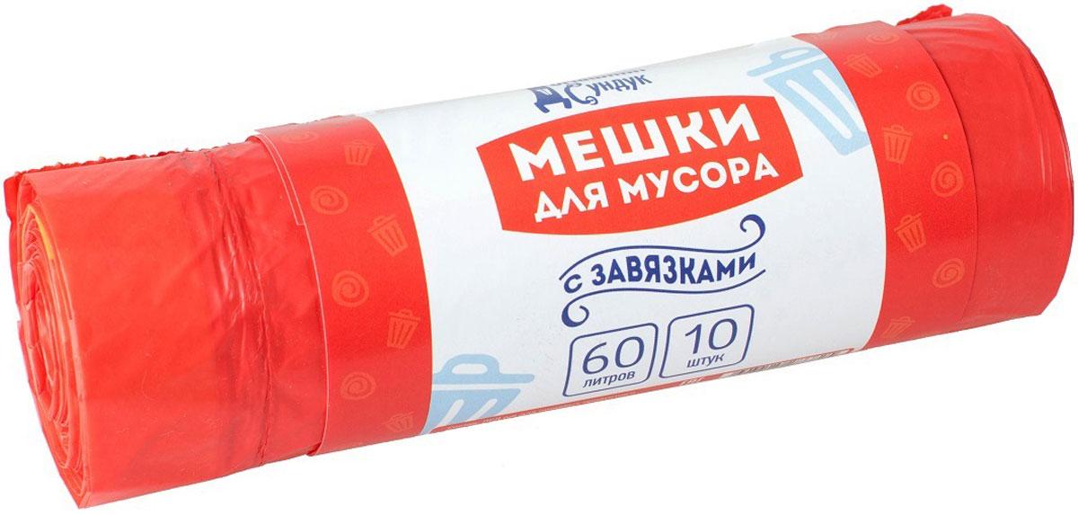 Мешки для мусора Домашний Сундук, с завязками, цвет: красный, 60 л, 10 шт разделочная доска домашний сундук гибкая цвет красный синий 2 шт