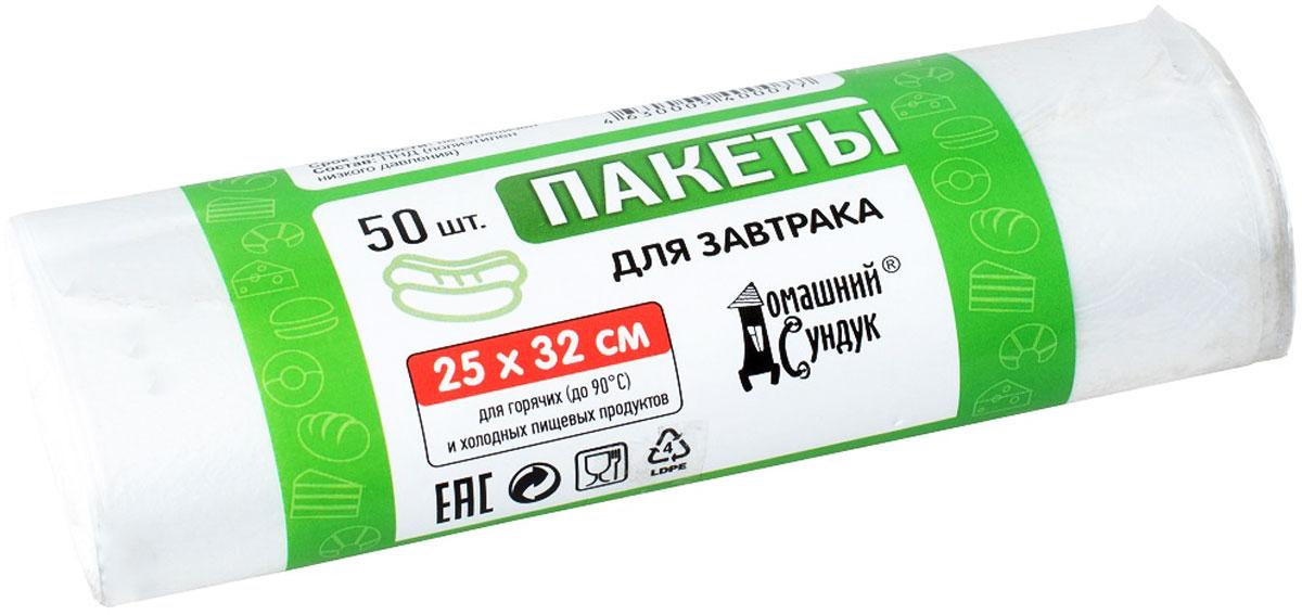 Пакеты для завтраков Домашний Сундук, цвет: прозрачный, 25 х 32 см, 50 шт мыльница дорожная домашний сундук цвет белый 10 5 х 4 х 7 5 см