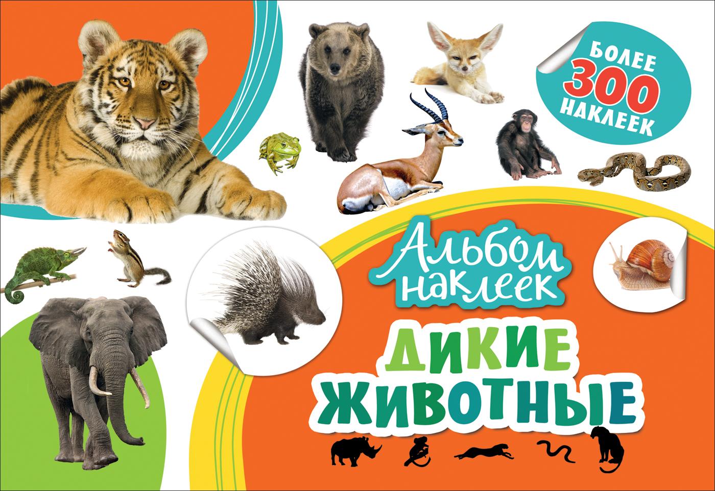 Котятова Н. И. Альбом наклеек. Дикие животные дмитриева в удивительные животные 250 многоразовых наклеек