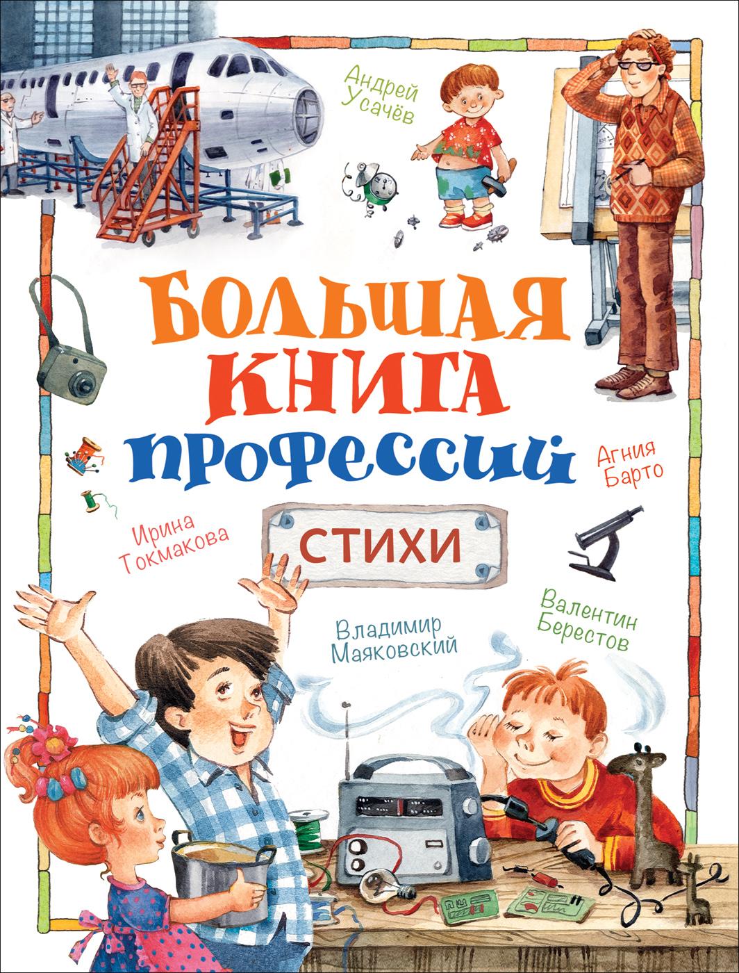 Барто А. Л., Берестов В. Д., Токмакова И. П. Большая книга профессий. Стихи