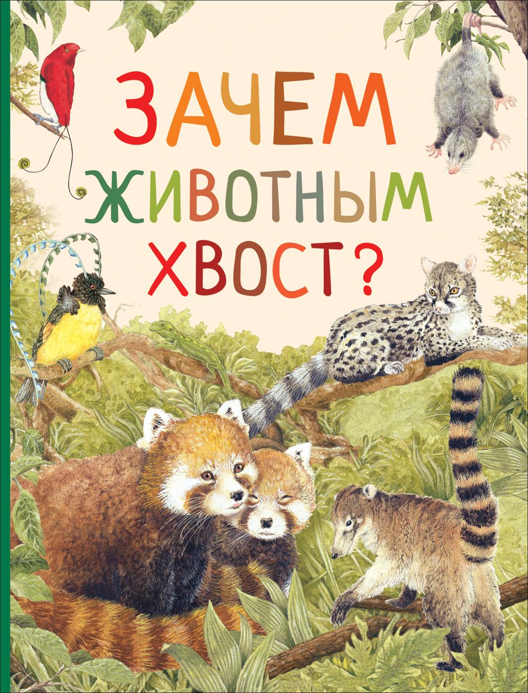 Ренне Зачем животным хвост? баруздин с зачем белке хвост рассказы и маленькая повесть