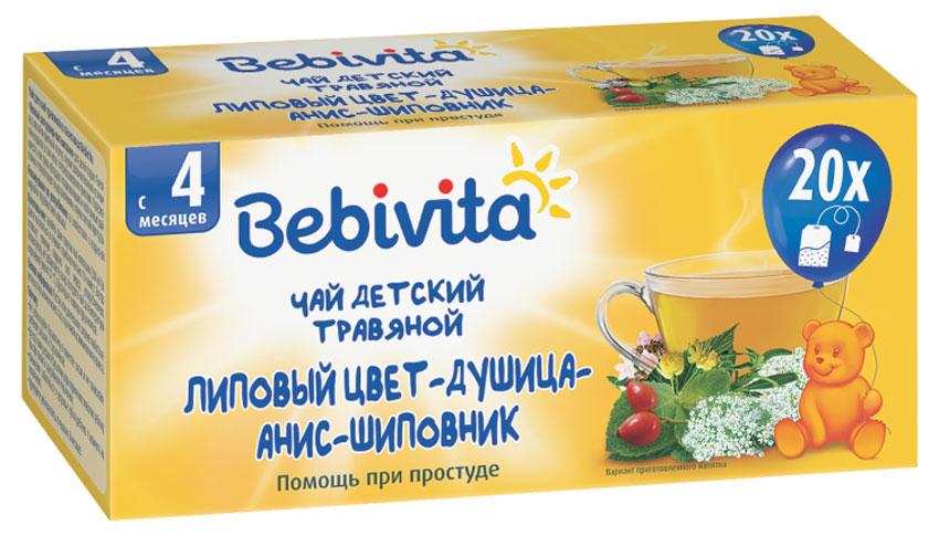 Bebivita Липовый цвет душица анис шиповник чай травяной, с 4 месяцев, 20 г caffenick душица травяной листовой чай 500 г