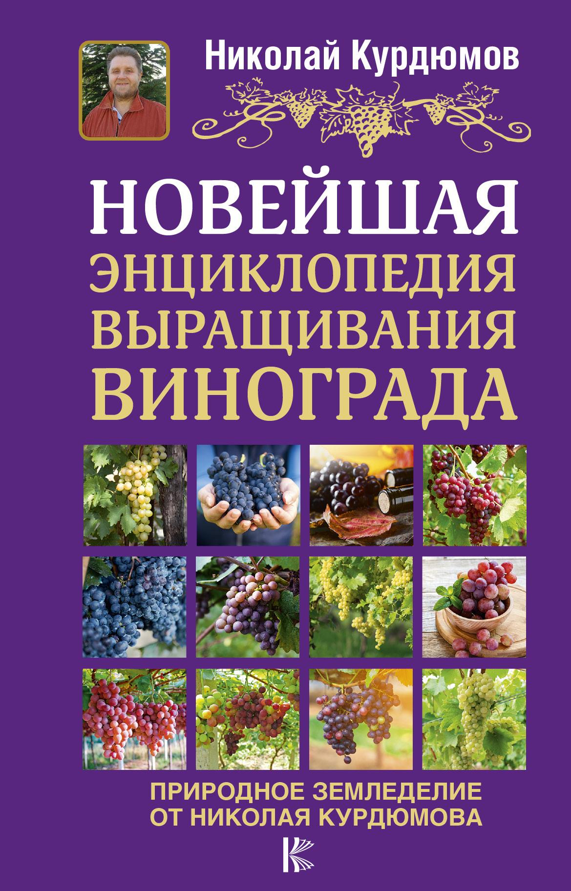 Николай Курдюмов Новейшая энциклопедия выращивания винограда