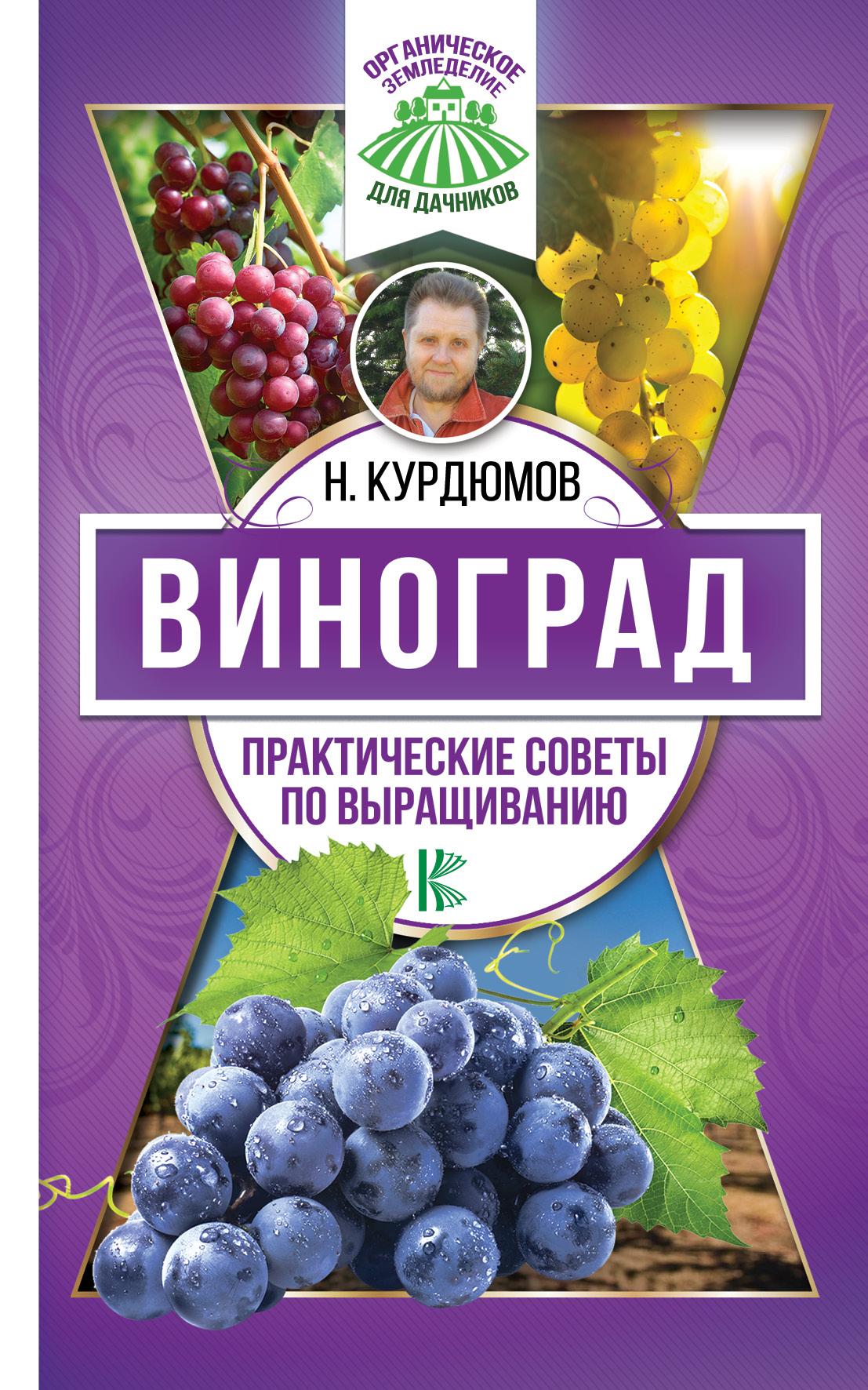 Н. И. Курдюмов Виноград. Практические советы по выращиванию