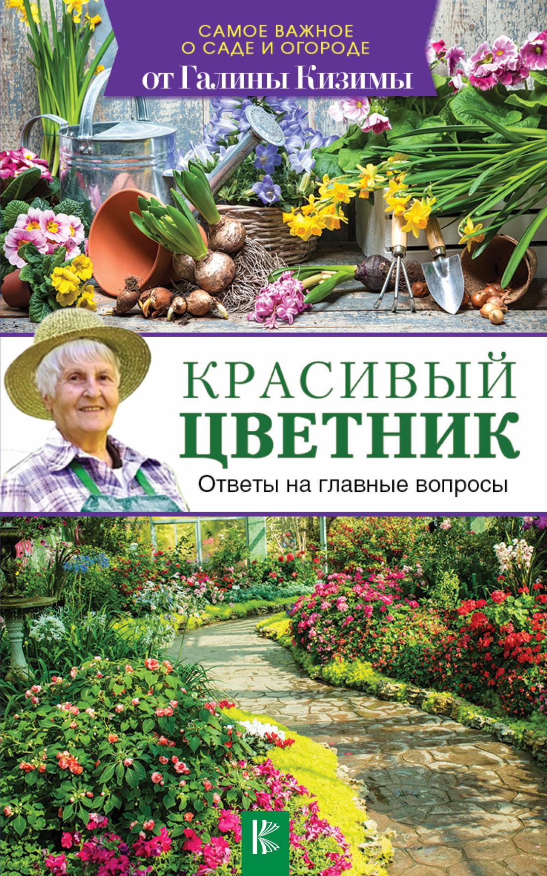 Галина Кизима Красивый цветник. Ответы на главные вопросы