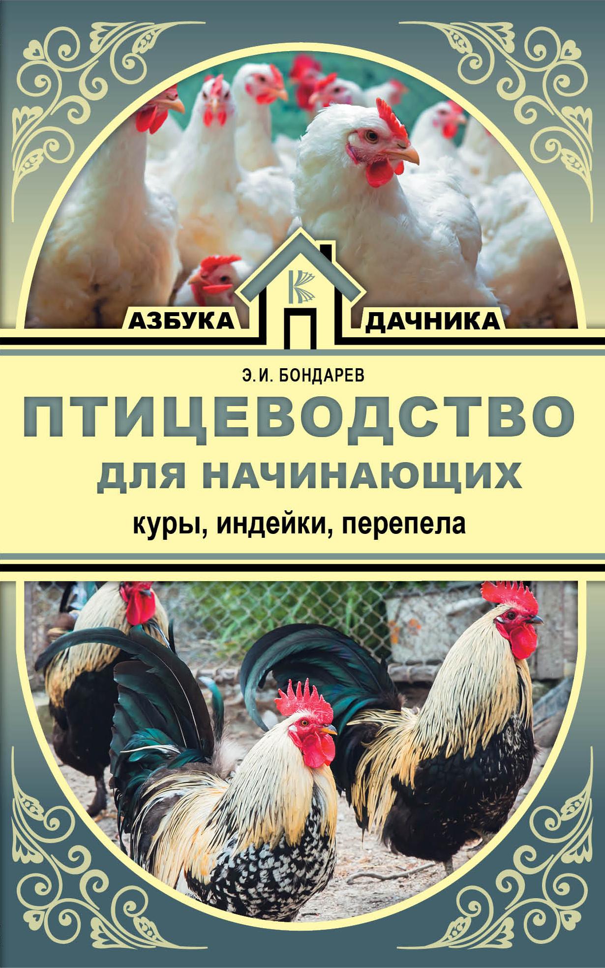 Э. И. Бондарев Птицеводство для начинающих. Куры, индейки, перепела