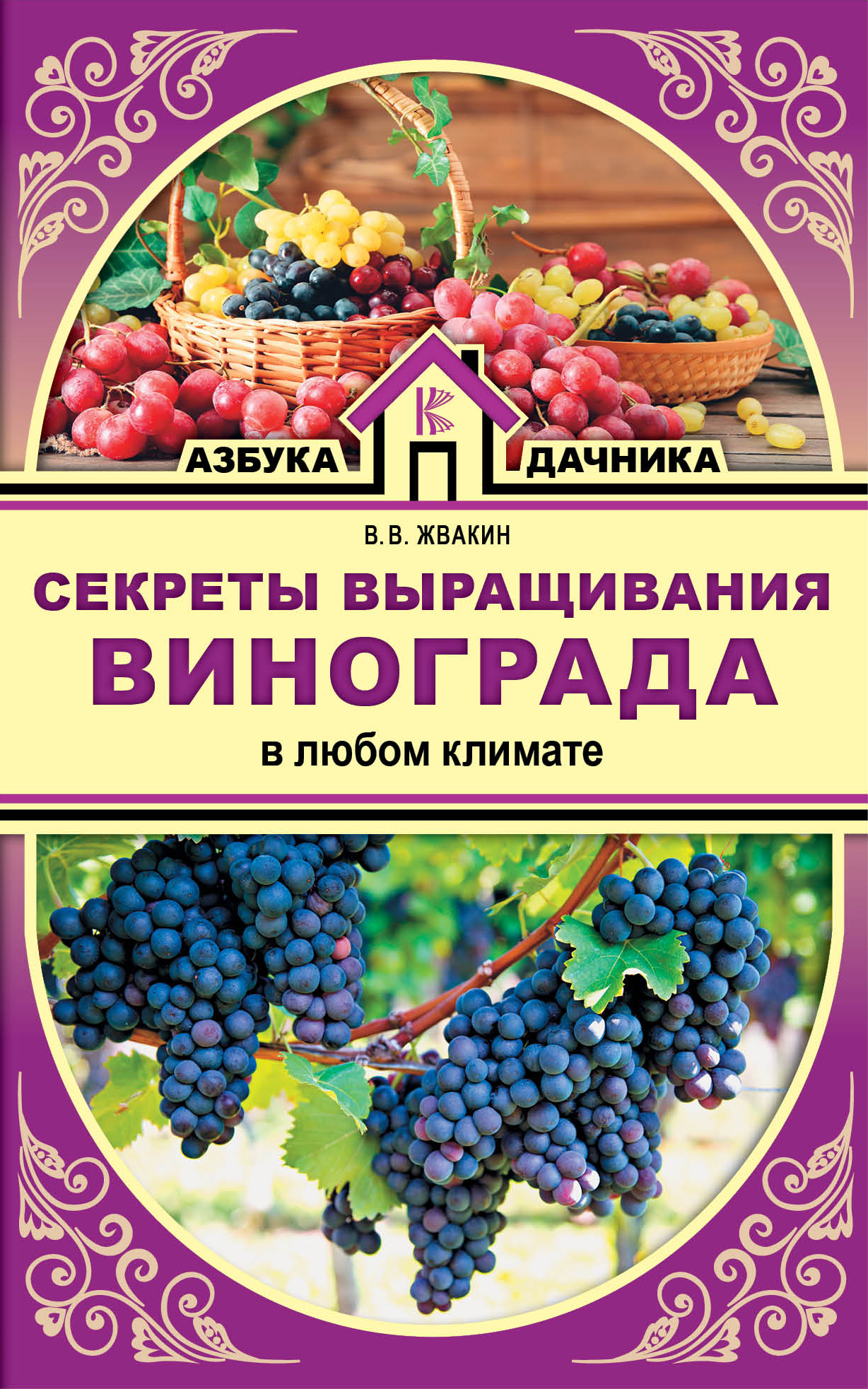 В. В. Жвакин Секреты выращивания винограда в любом климате