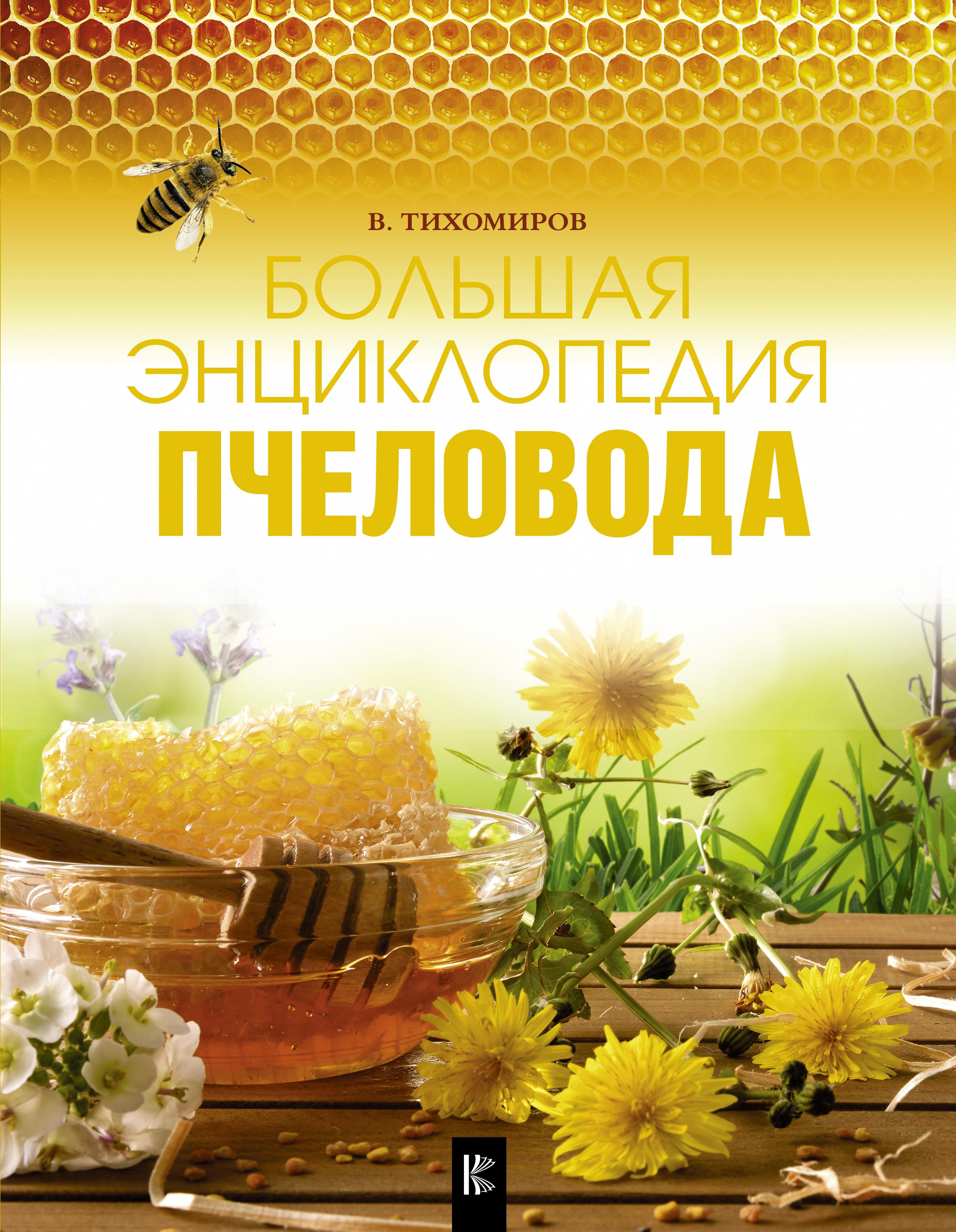 В. Тихомиров Большая энциклопедия пчеловода александр очеретний большая энциклопедия пчеловода