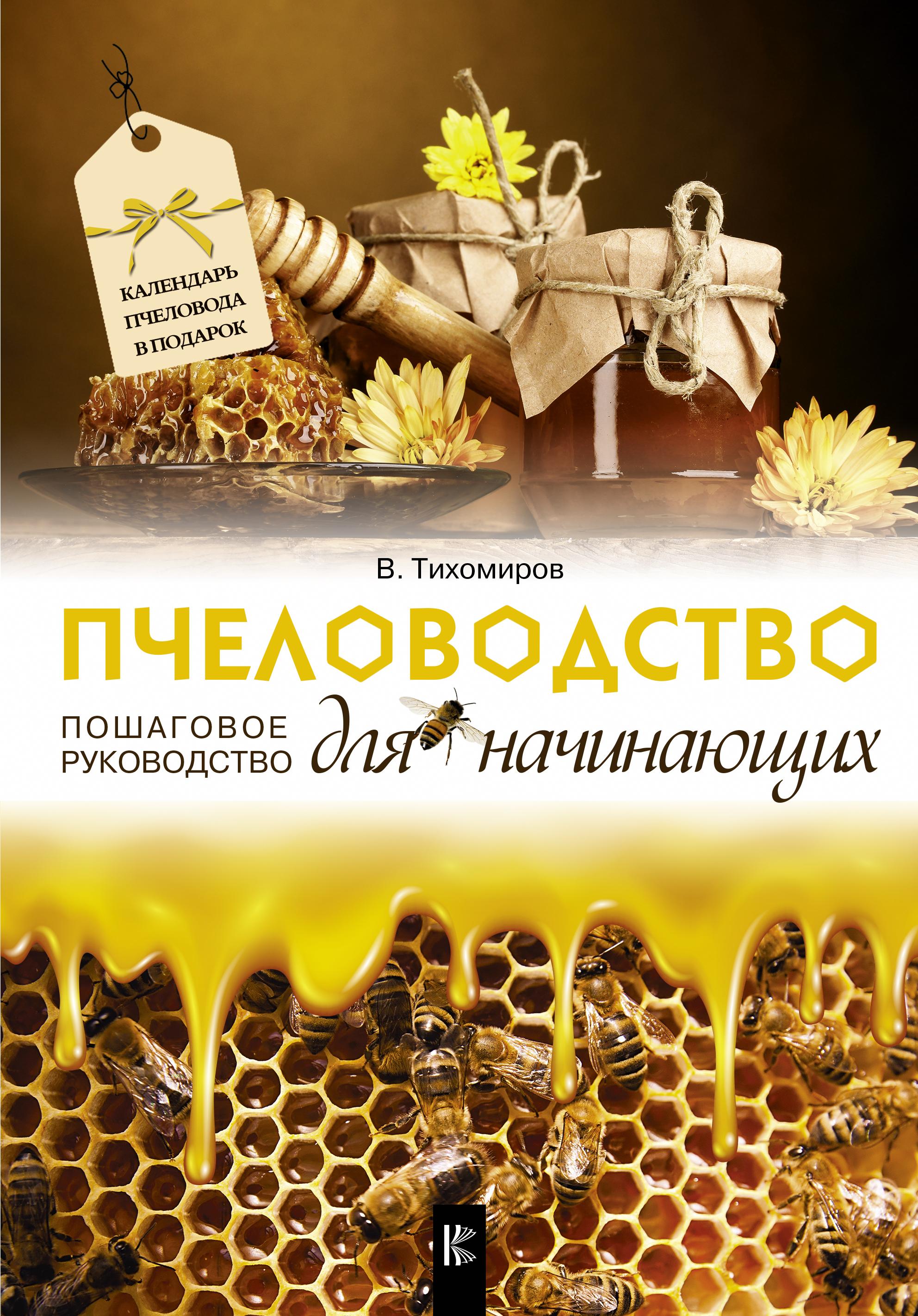 В. В. Тихомиров Пчеловодство для начинающих. Пошаговое руководство
