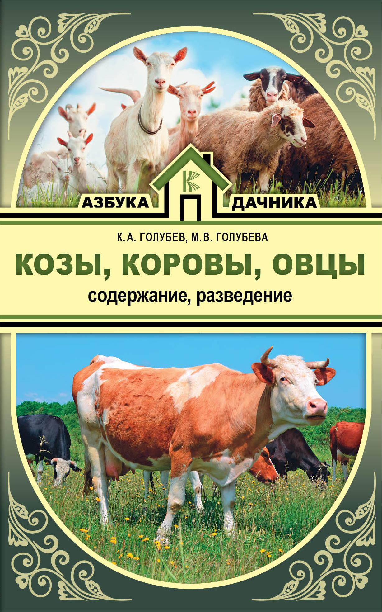 Козы. Коровы. Овцы. Содержание и разведение