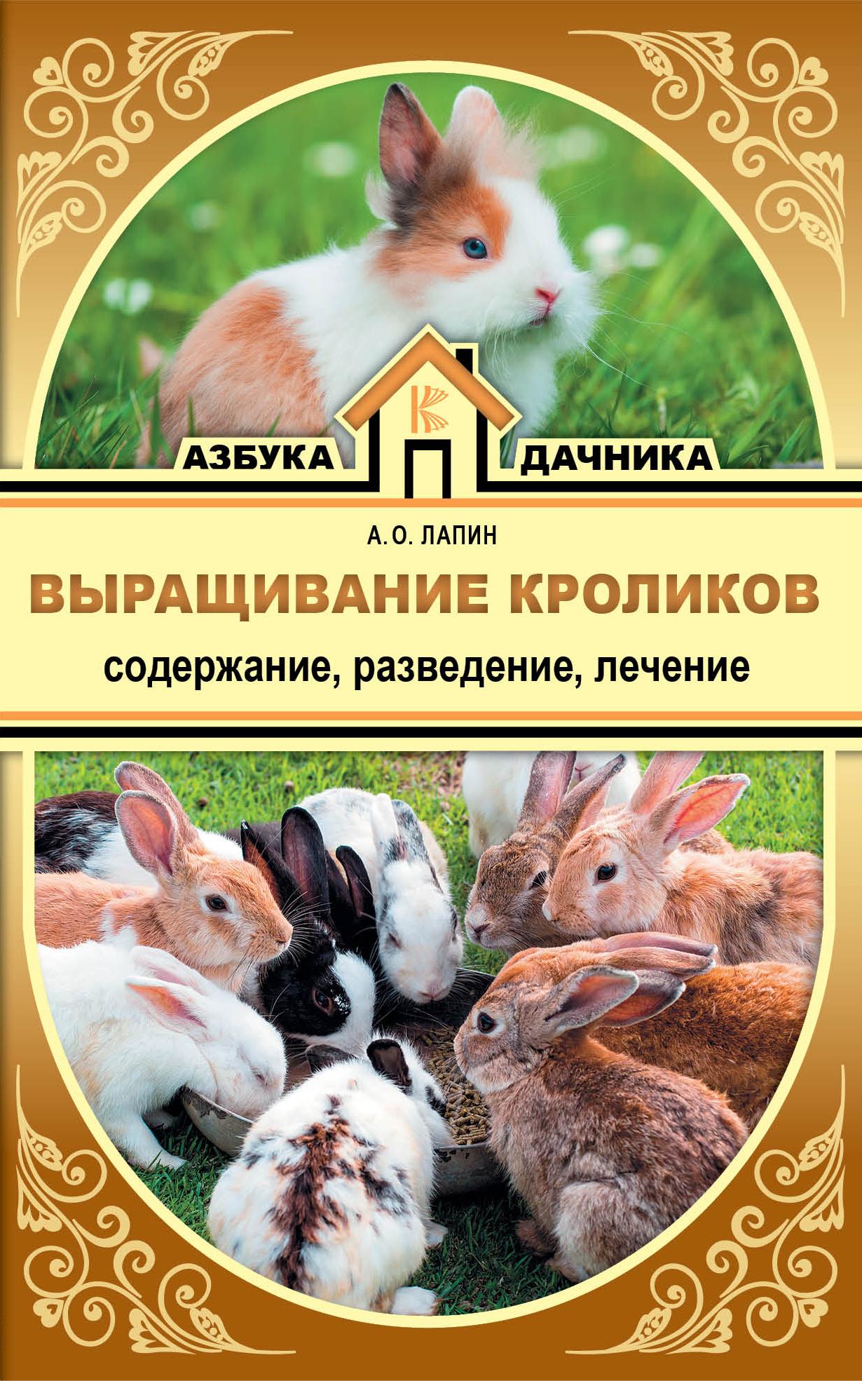 А. О. Лапин Выращивание кроликов. Содержание. Разведение. Лечение лапин а выращивание кроликов содержание разведение лечение