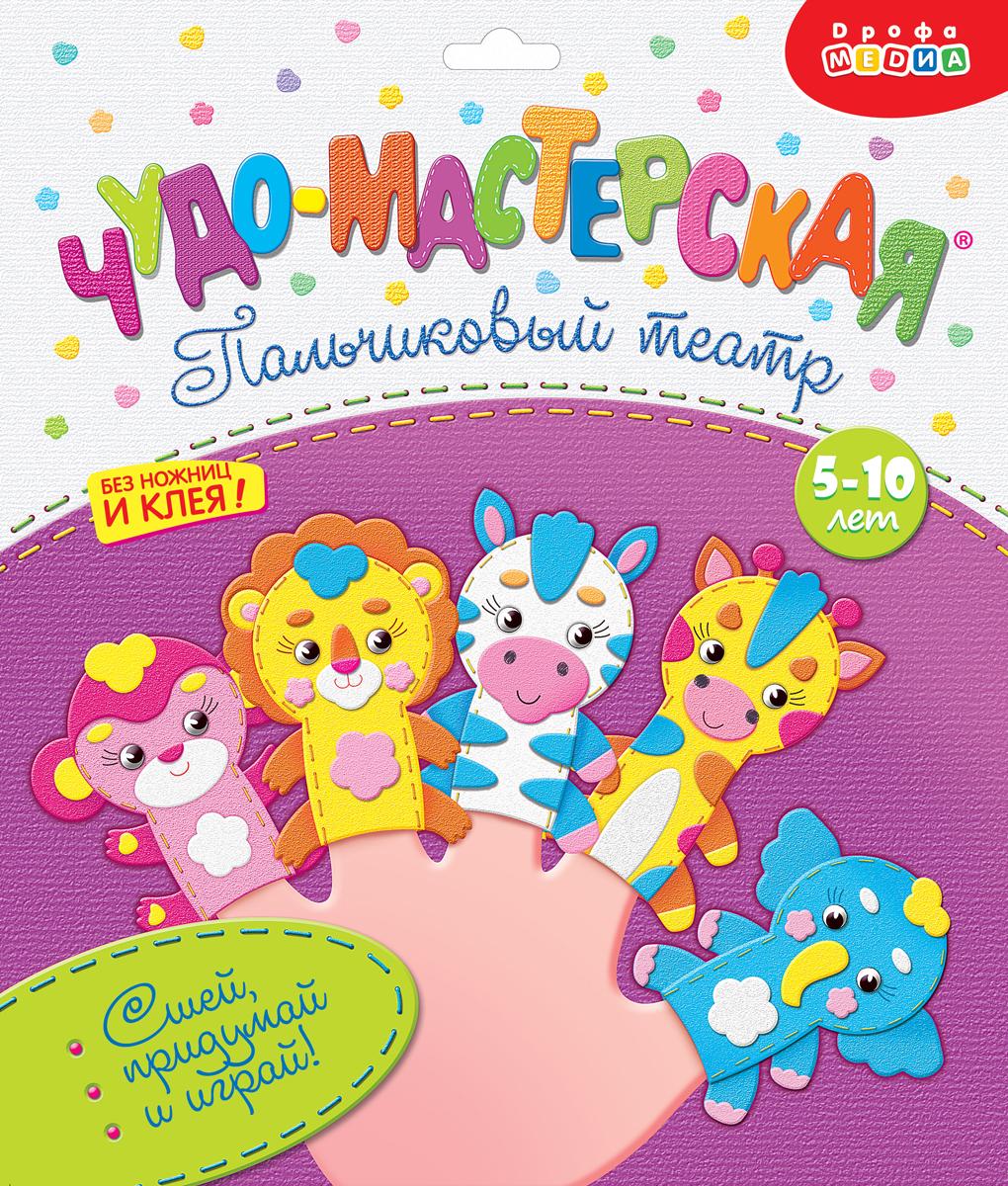 цена на Дрофа-Медиа Набор для изготовления игрушек Пальчиковый театр Зоопарк