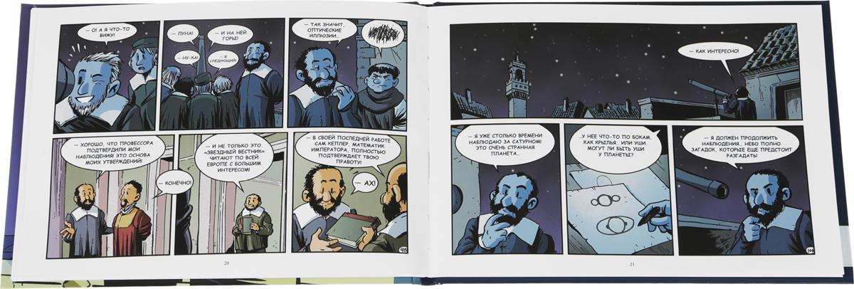 Галилео Галилей. Посланник звезд Безумец, осмелившийся пойти против...