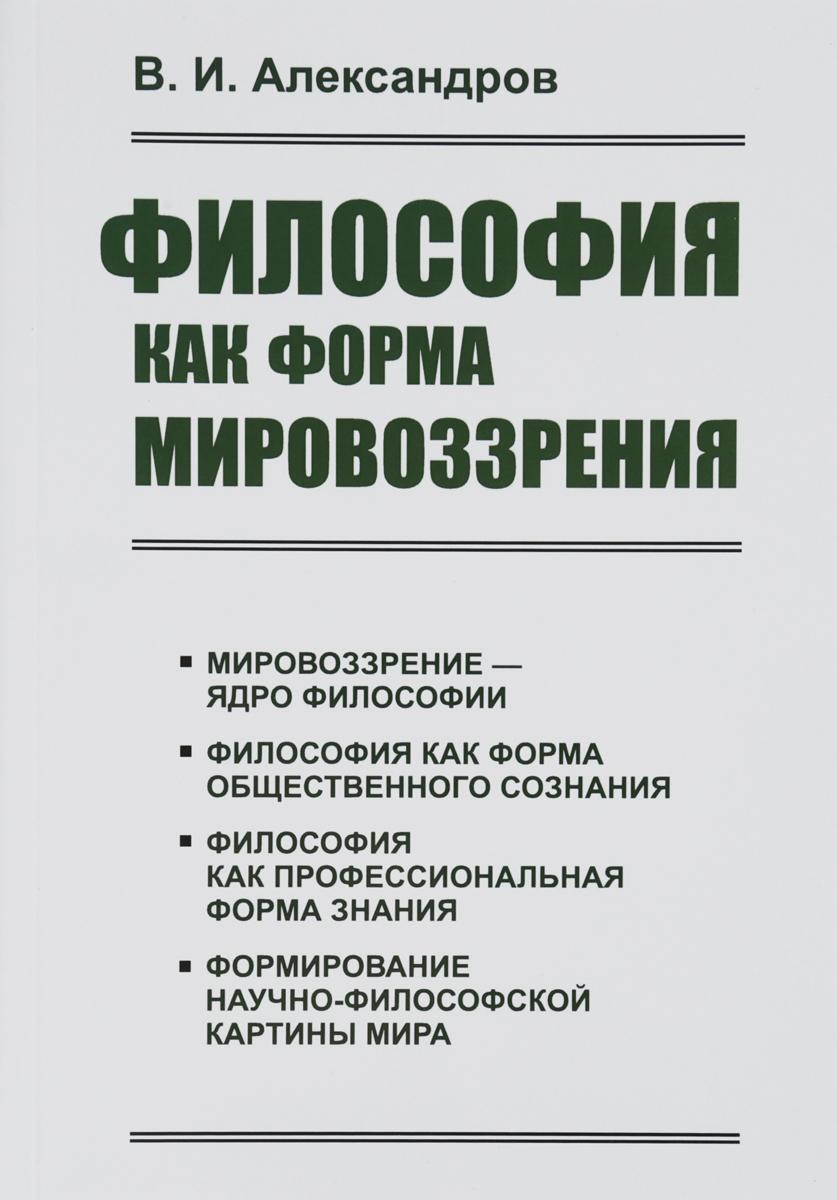 В. И. Александров Философия как форма мировоззрения
