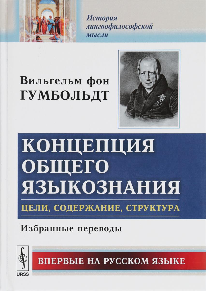 Концепция общего языкознания. Цели, содержание, структура. Избранные переводы