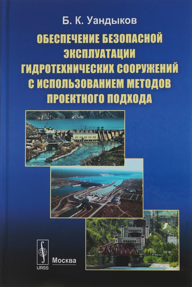 купить Б. К. Уандыков Обеспечение безопасной эксплуатации гидротехнических сооружений с использованием методов проектного подхода по цене 2713 рублей