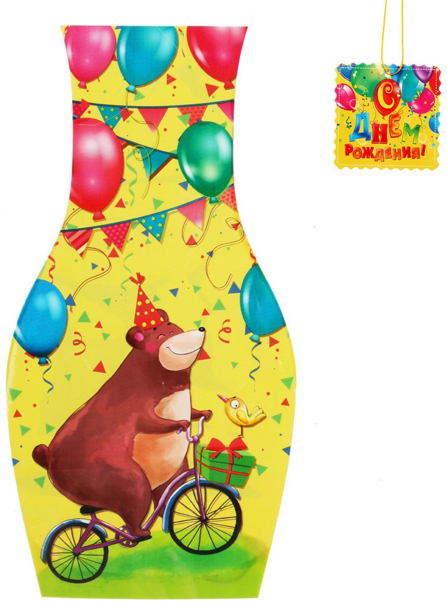 """Ваза для цветов """"С днём рождения"""", с открыткой, цвет: желтый, 26,8 см"""