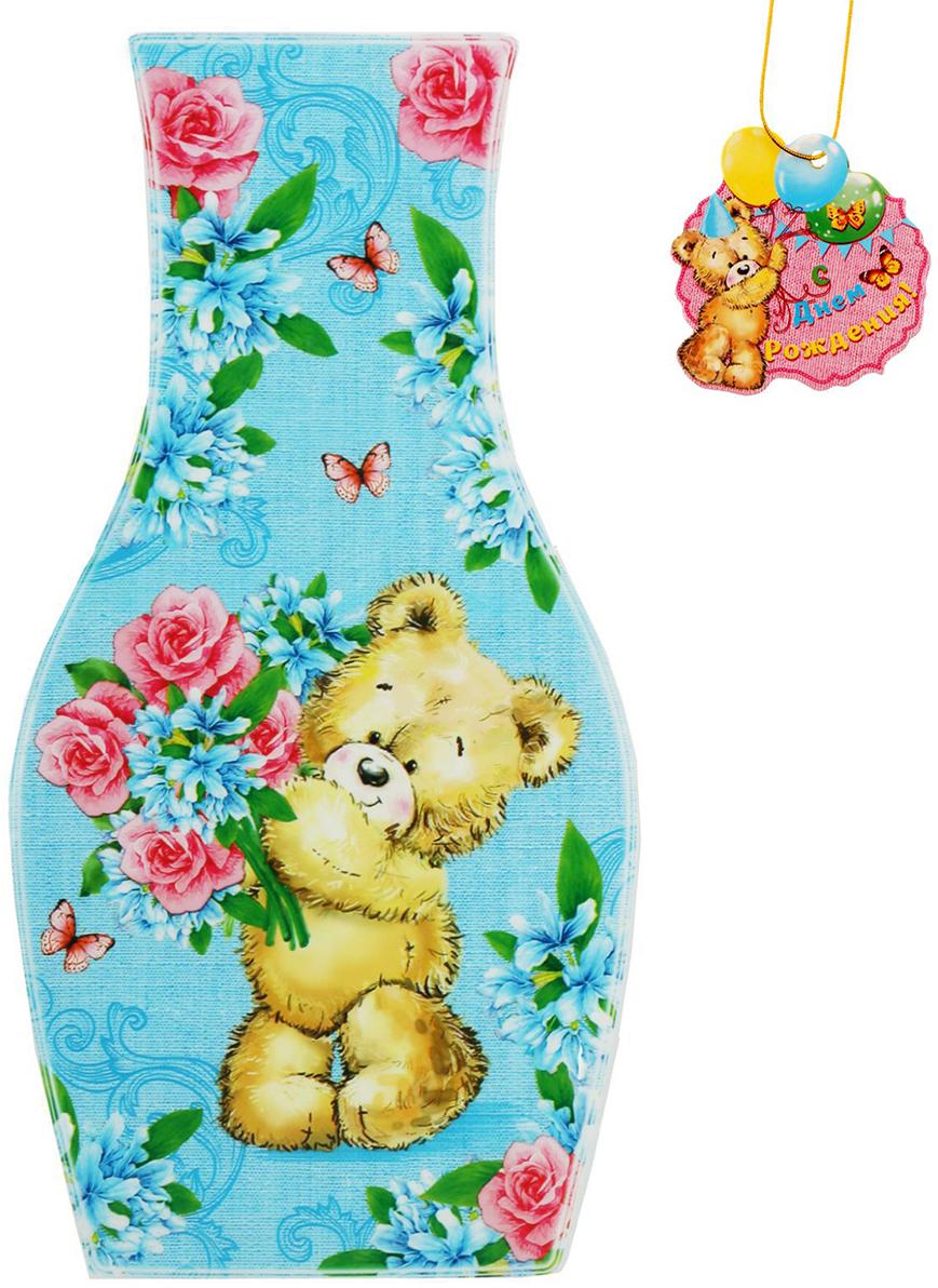 """Ваза для цветов """"С Днем Рождения!"""", с открыткой, цвет: голубой, 26,8 см"""