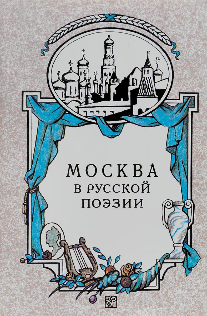 Ред. Атарова Москва в русской поэзии