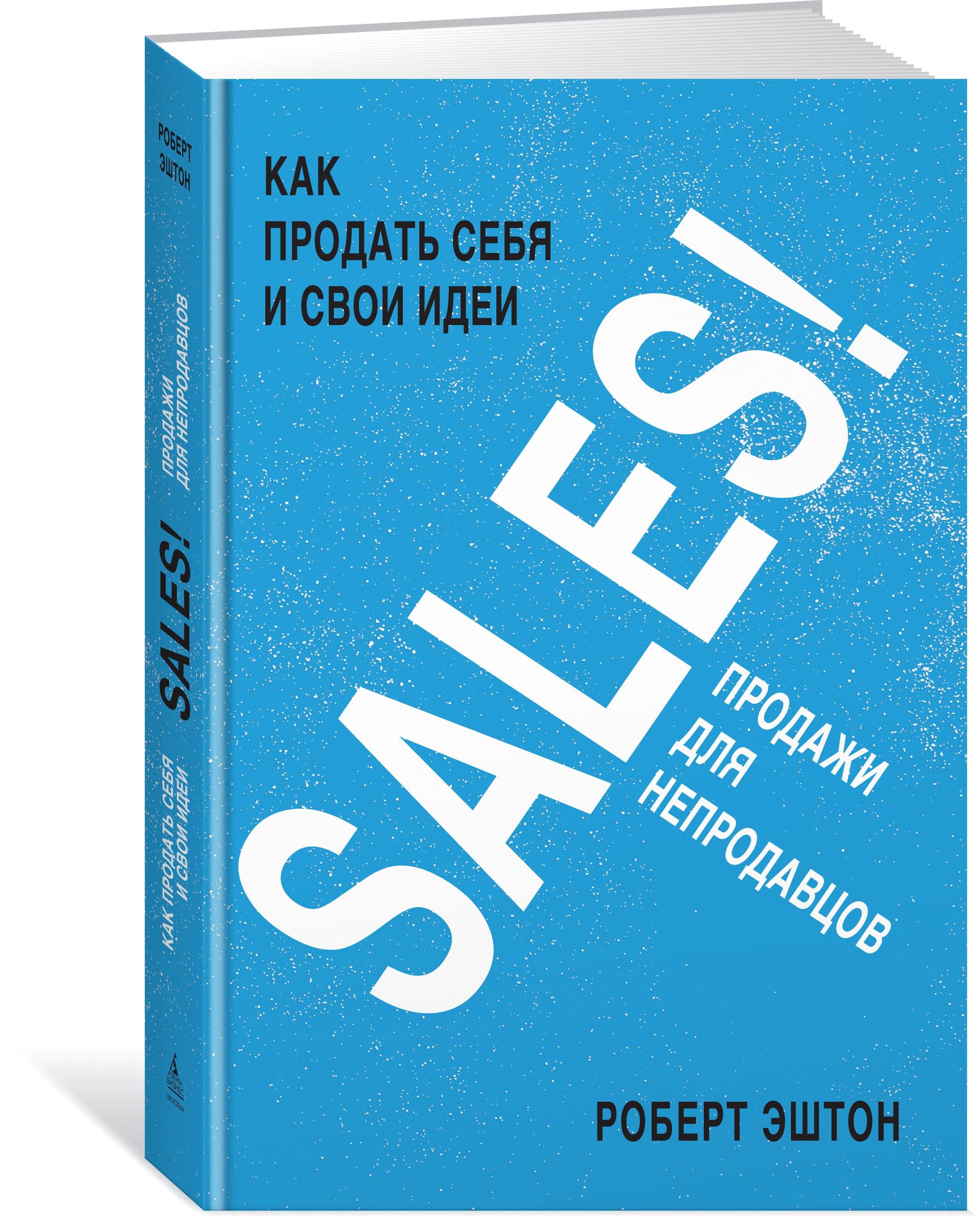 Р. Эштон SALES! Как продать себя и свои идеи. Продажи для непродавцов
