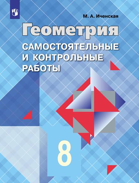 М. А. Иченская Геометрия. 8 класс. Самостоятельные и контрольные работы