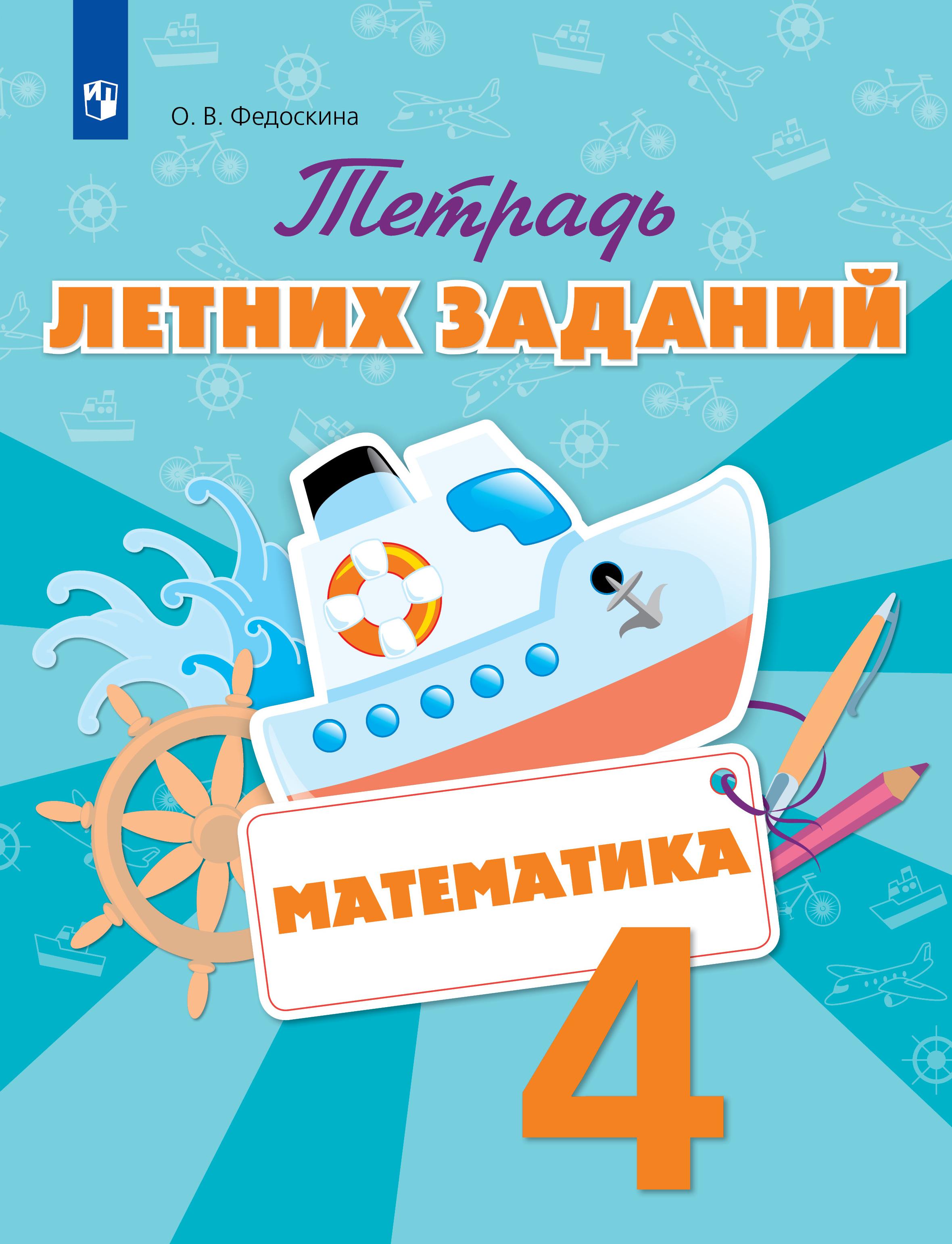 О. В. Федоскина Математика. 4 класс. Тетрадь летних заданий