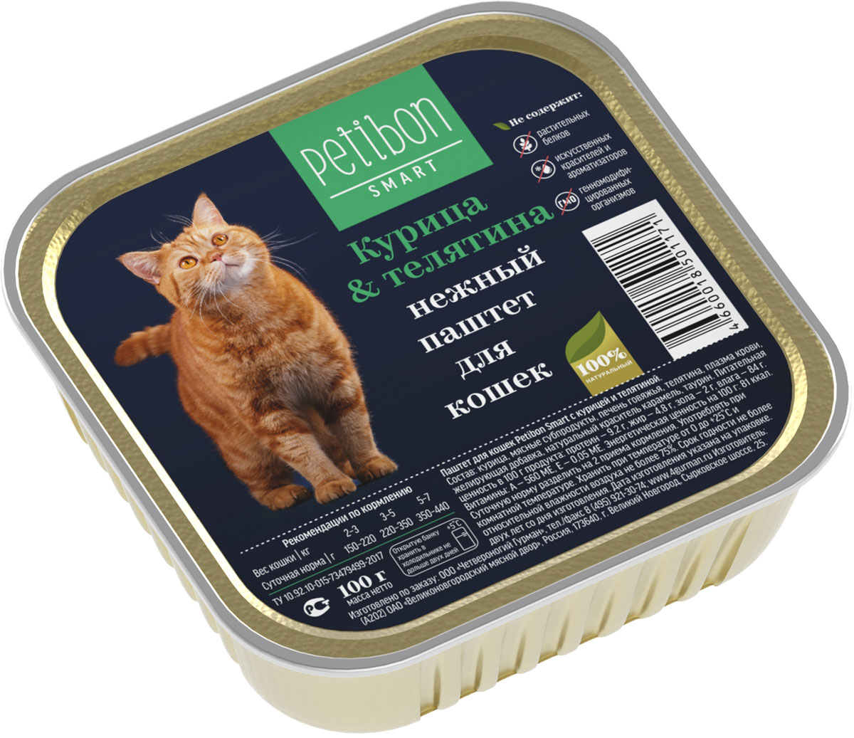 Корм консервированный для кошек Petibon Smart Паштет, с курицей и телятиной, 100 г корм консервированный dr clauder s для кошек с телятиной и индейкой 100 г