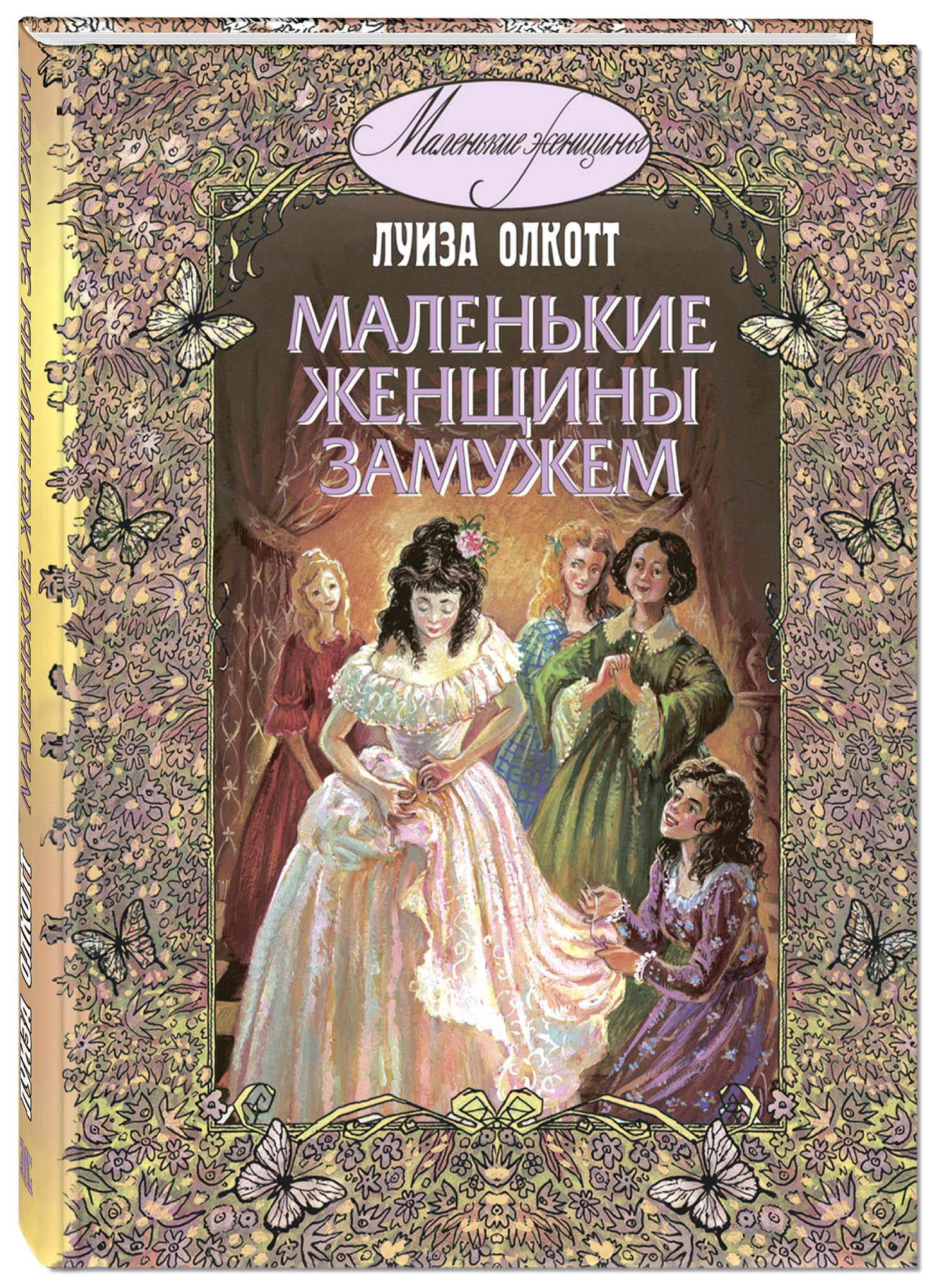 Луиза Олкотт Маленькие женщины замужем