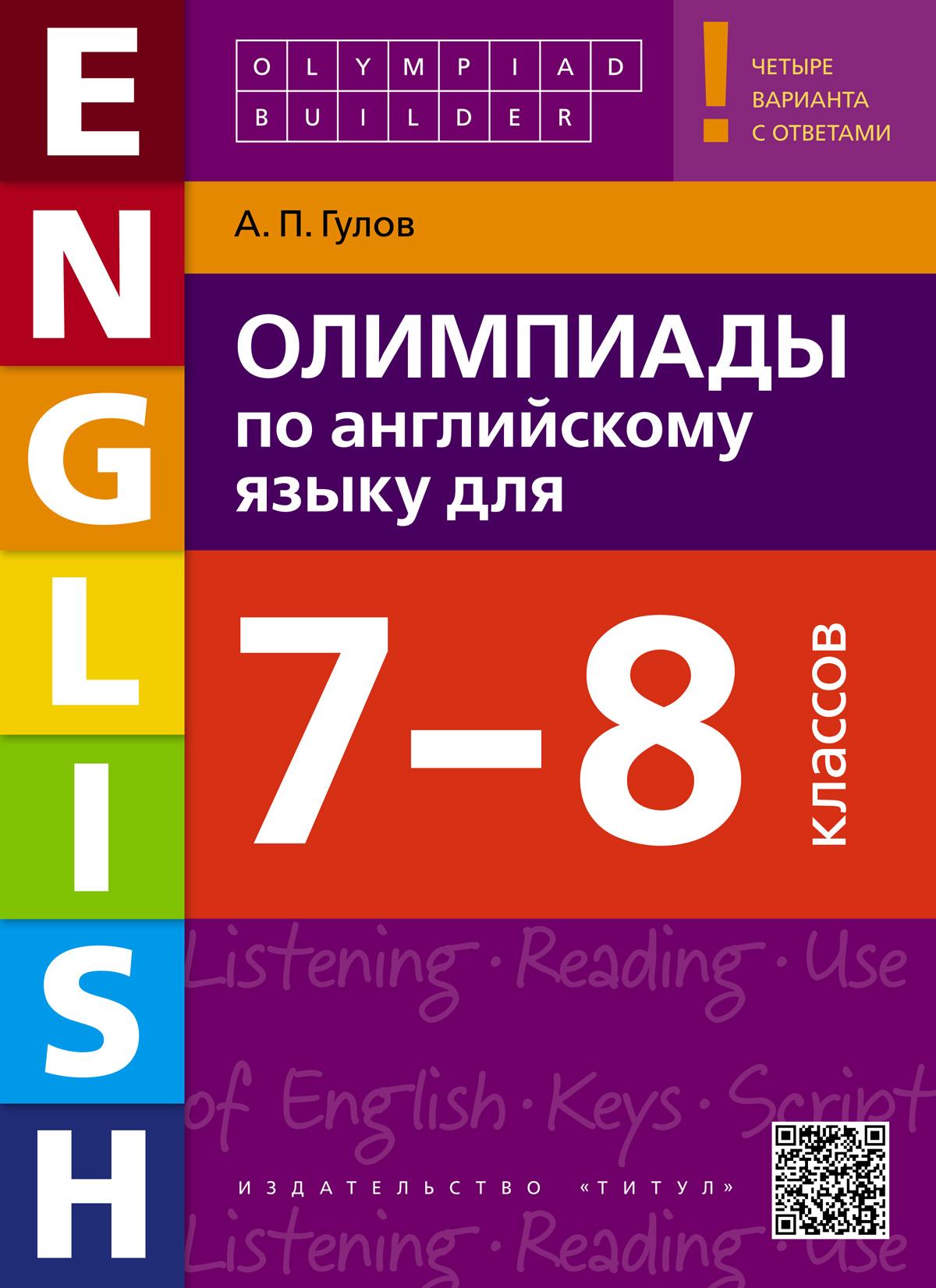А. П. Гулов Олимпиады по английскому языку для 7-8 классов. Учебное пособие
