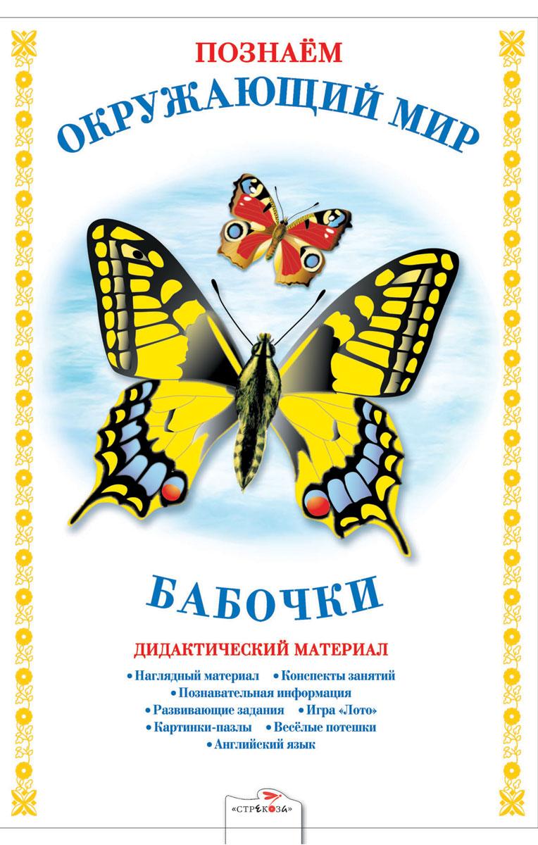 Познаем окружающий мир. Бабочки. Дидактический материал федотова александра михайловна познаем окружающий мир играя сюжетно дидактические игры для дошкольников