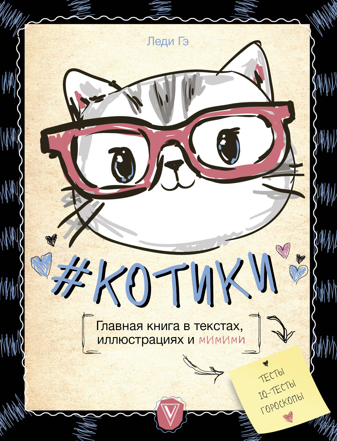 Леди Гэ. #КОТИКИ. Главная книга в текстах, иллюстрациях и мимими