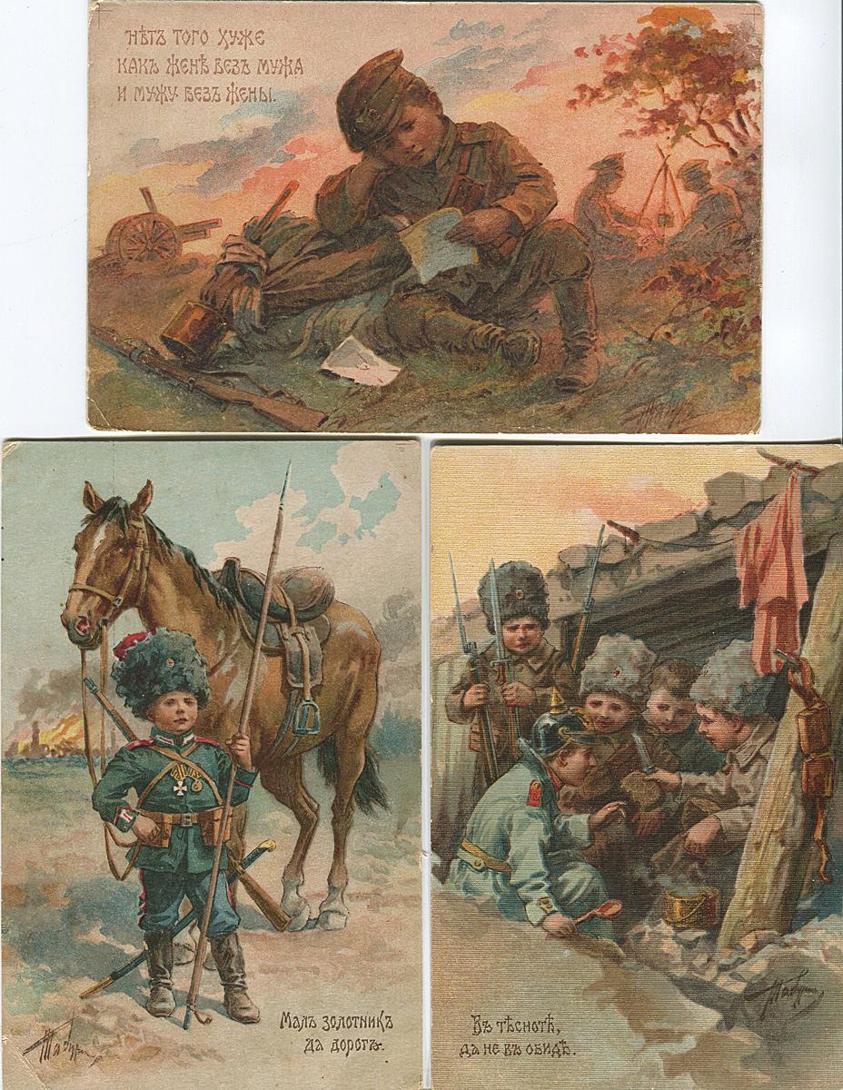 Поздравляю, первая мировая война в россии открытки