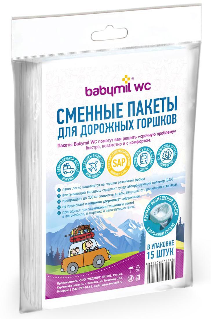 Babymil WC Сменные пакеты для дорожных горшков 15 шт цена 2017