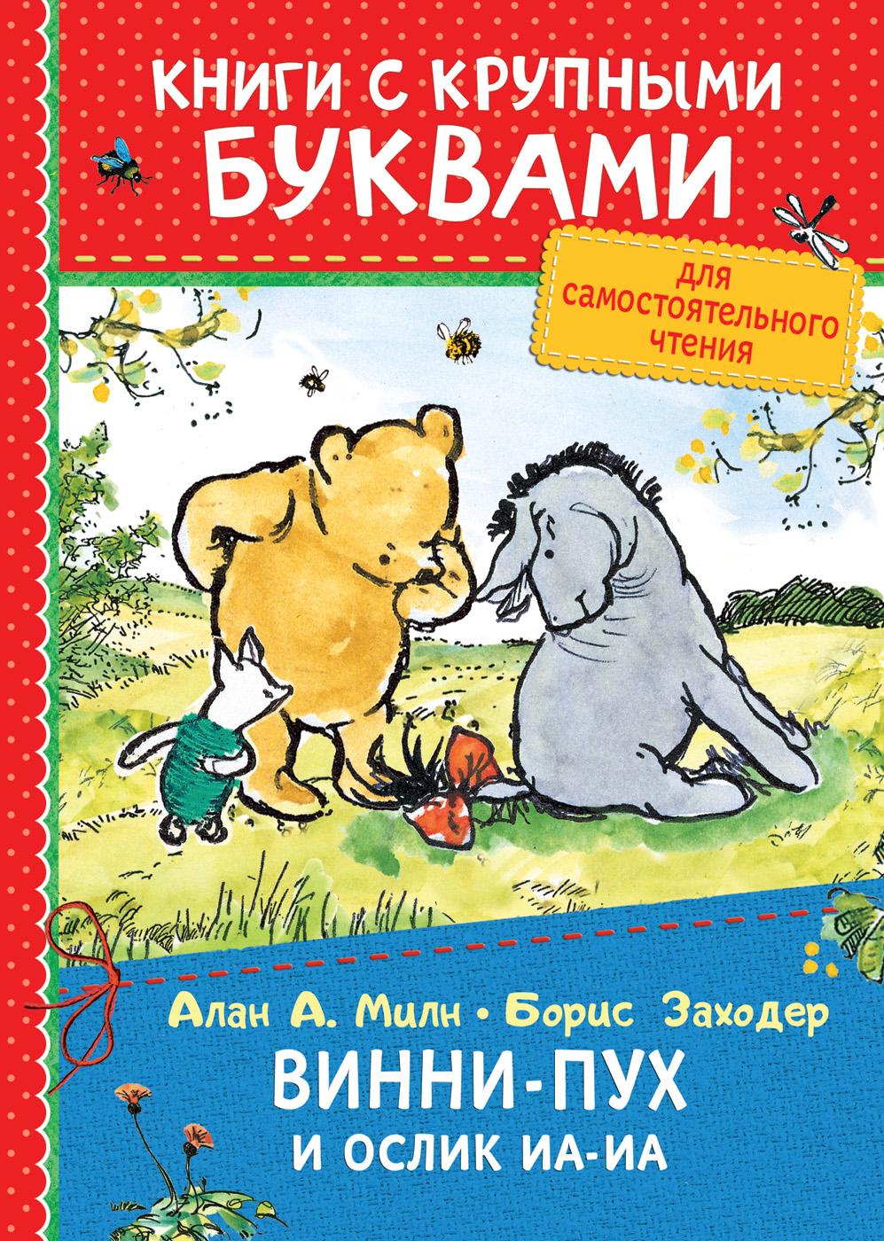 Алан А. Милн Винни-Пух и ослик Иа-Иа