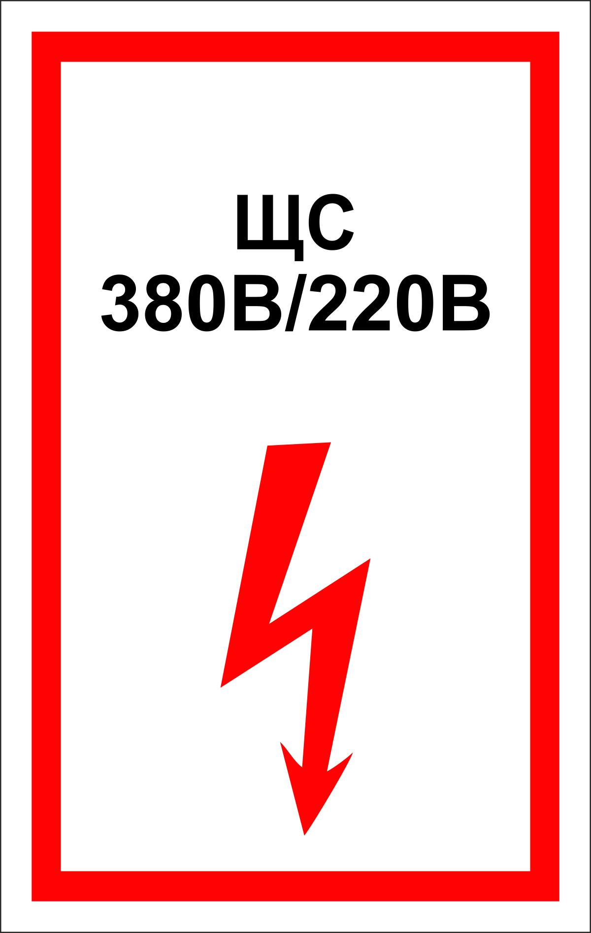 Табличка 380 вольт картинка, днем светофора