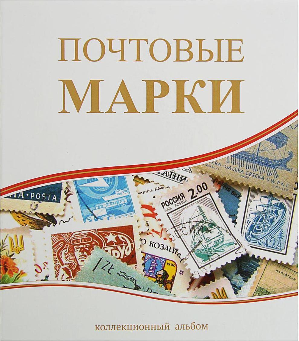 """Альбом для марок """"Почтовые марки"""", вертикальный, с комплектом листов, 230 х 270 мм. 2354193"""