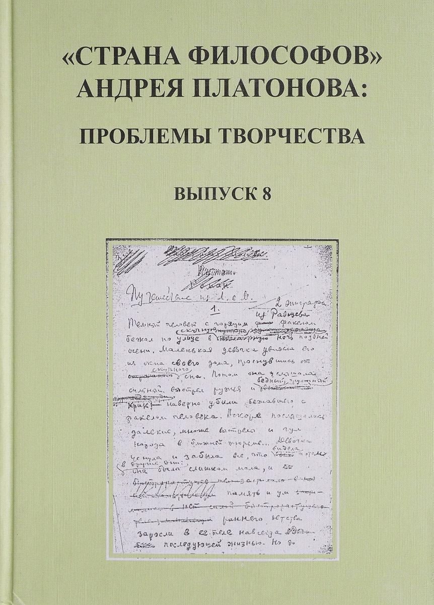 Страна философов Андрея Платонова. Выпуск 8