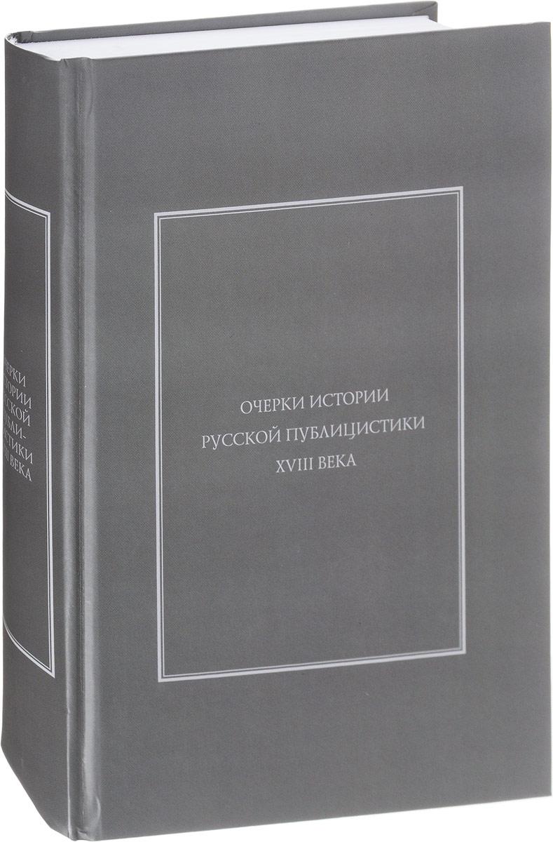 Очерки истории русской публицистики ХVIII века