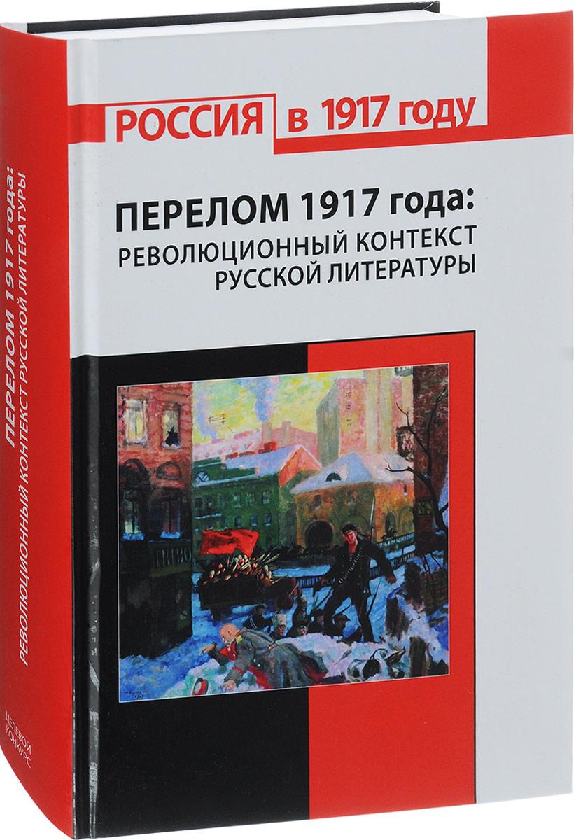 Перелом 1917 года. Революционный контекст русской литературы