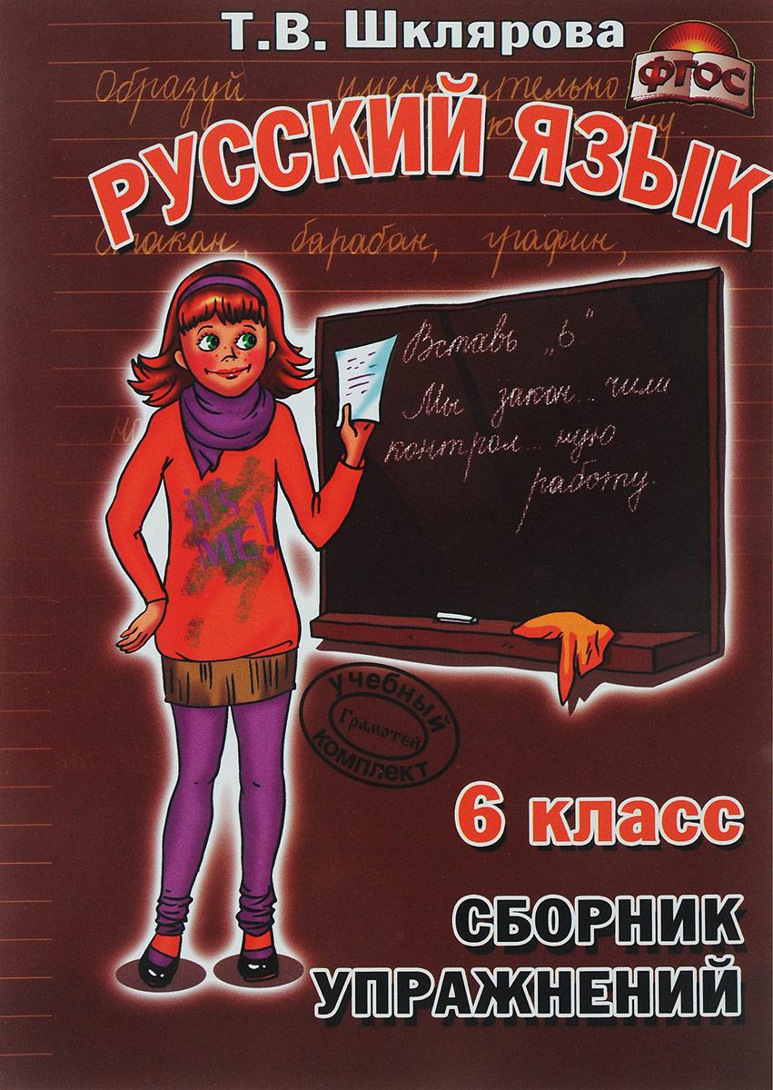 Т. В. Шклярова Русский язык. 6 класс. Сборник упражнений